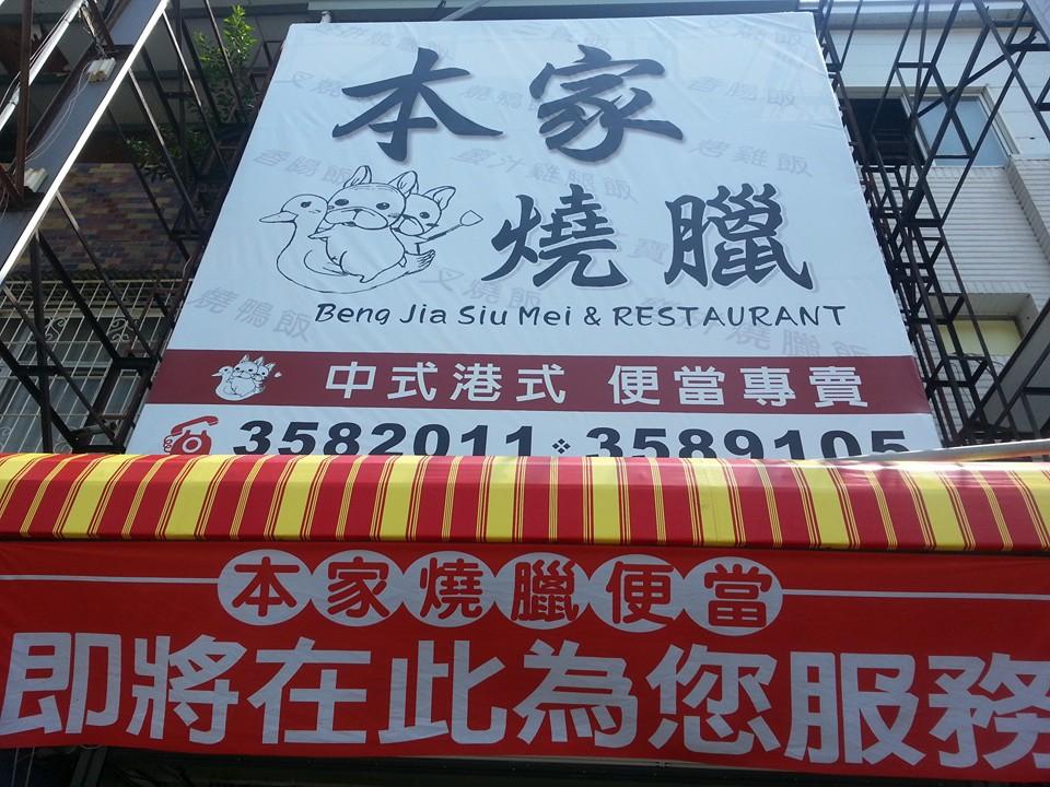 台南【本家燒臘便當】中港式 很便宜又好吃的