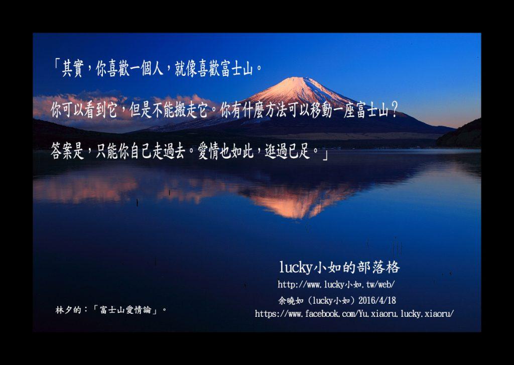 喜歡一個人, 就像喜歡富士山  。你可以看到它,  但是不能搬走它