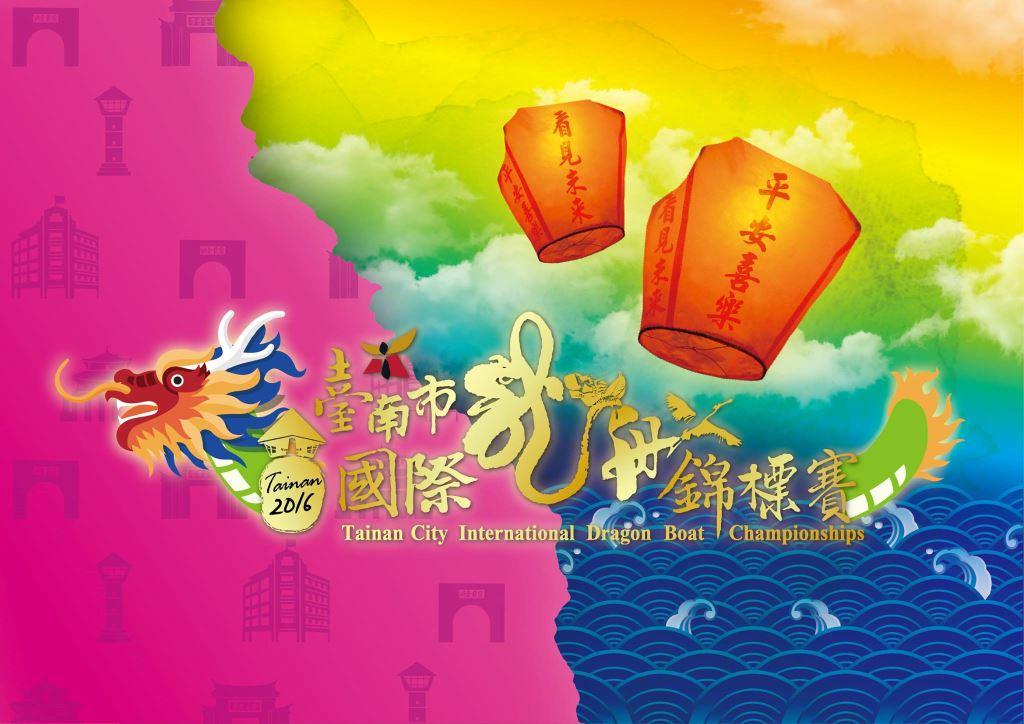 2016 台南市國際龍舟錦標賽 開 始了 !, 不同的慶祝方式,歡迎逗陣相邀來扒船!