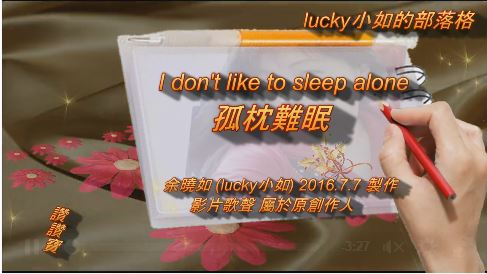 【孤枕難眠】I don't like to sleep alone