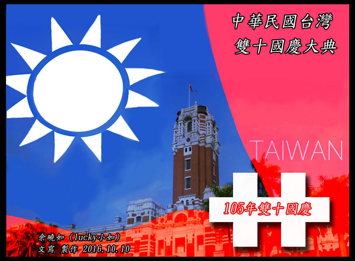 祝 我 中華民國 雙十國慶 快樂 ~ 中華民國 萬壽無疆 !