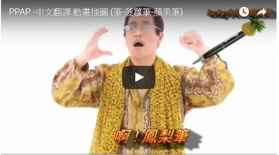 PPAP -(筆-鳳梨-蘋果筆) lucky小如  用中文翻譯 與動畫插圖 希望你們會喜歡喔!