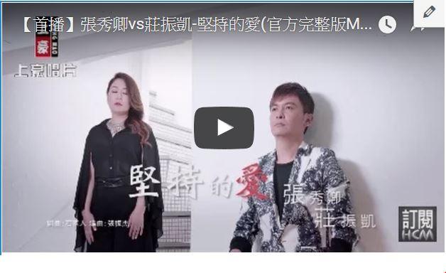 張秀卿vs莊振凱-堅持的愛(官方完整版MV) HD