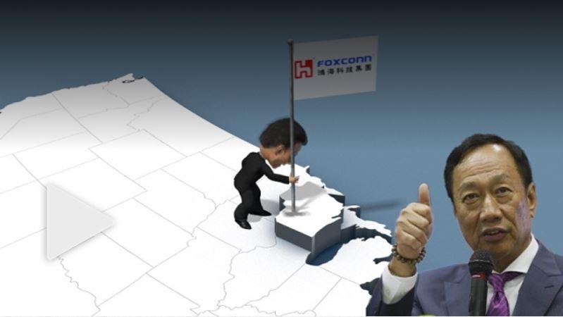 美國威斯康辛州電視台WTMJ報導,白宮周三可能宣布鴻海美國投資方案