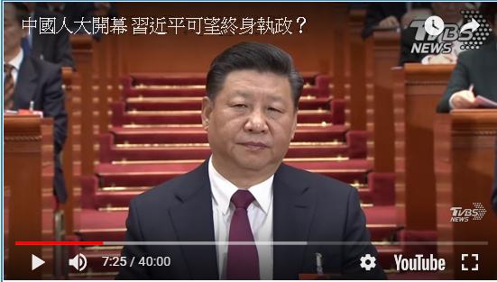 中國人大開幕 習近平可望終身執政?