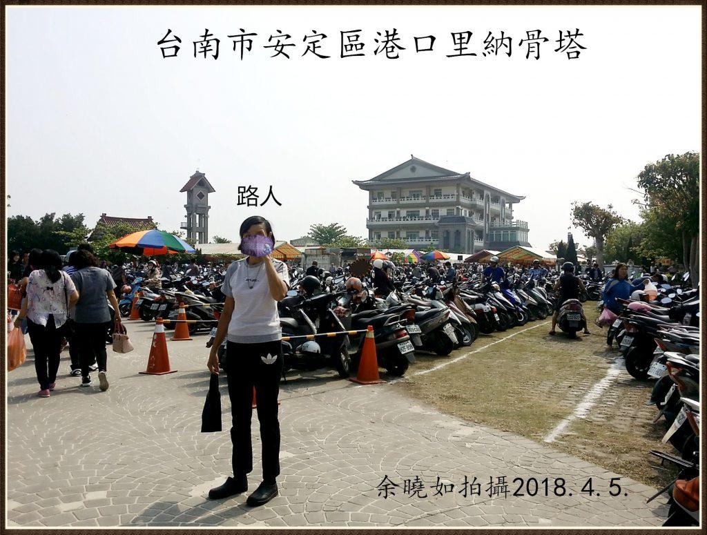 """今天 是2018年 4月5日 也是掃墓""""清明節"""""""