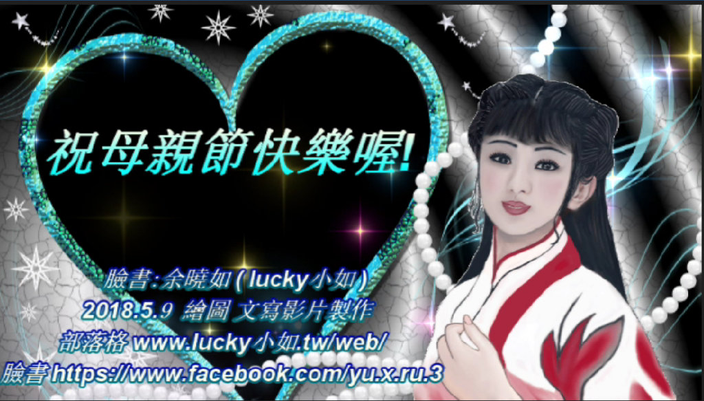 "lucky小如 自畫""美女""製作""動畫影片""  祝賀 5月13日 母親節快樂喔!"