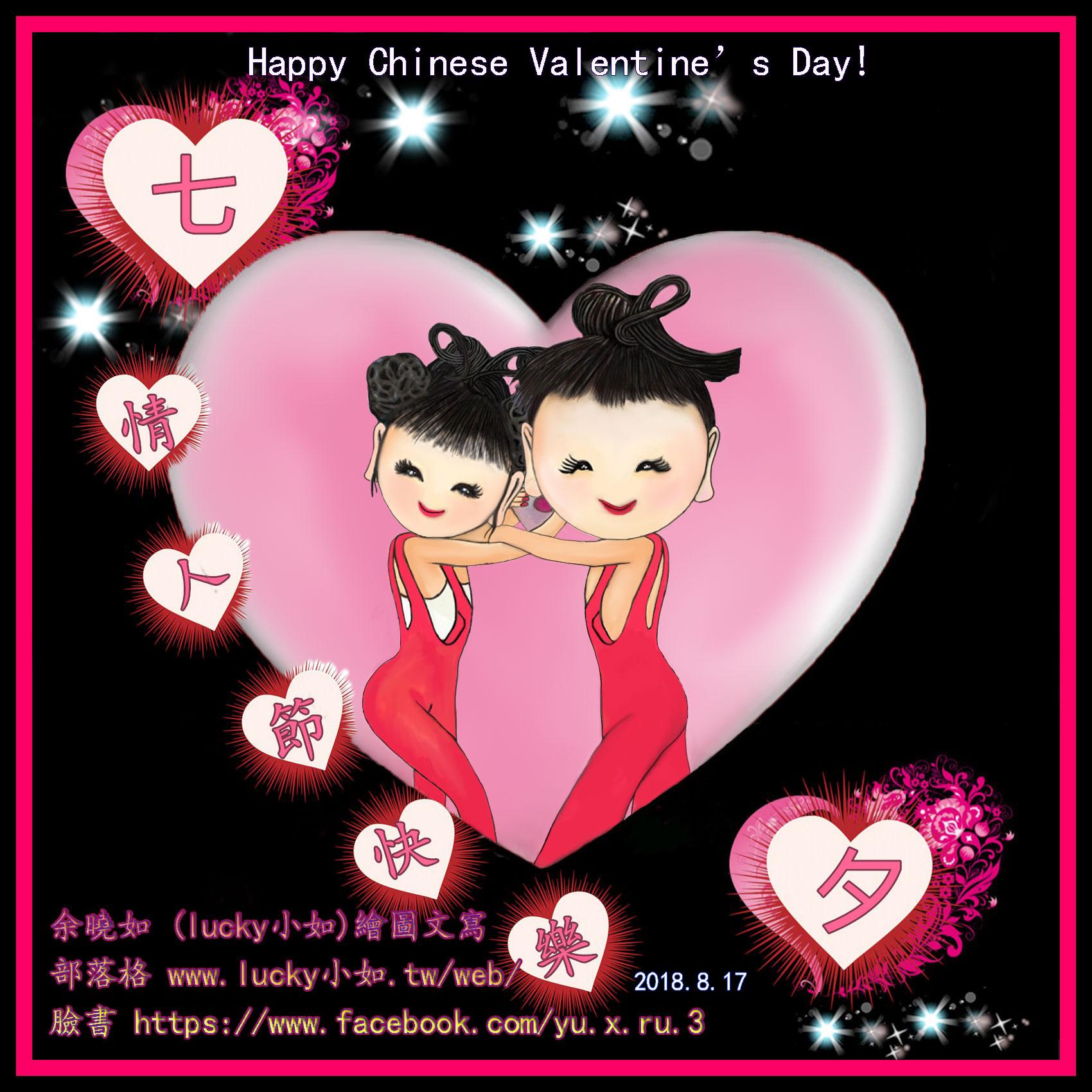 今天是 農曆七月七日是中國的情人節。  祝大家情人節快樂喔! Happy Chinese Valentine's Day!