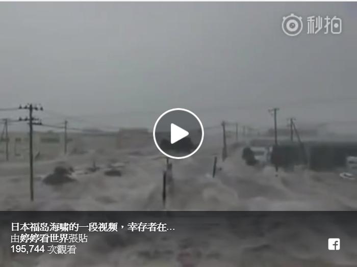日本福島海嘯的一段視頻,倖存者在樓頂拍攝的,很可怕