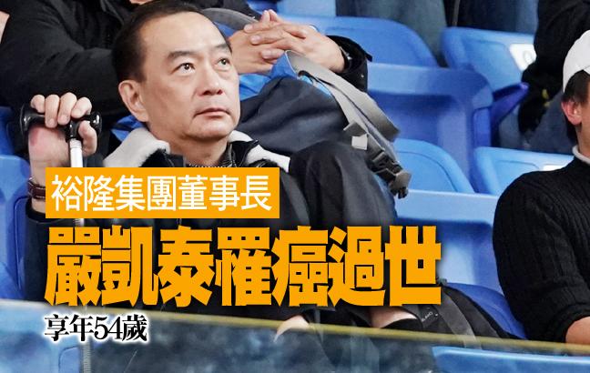 裕隆集團董事長嚴凱泰今下午癌逝 享年54歲