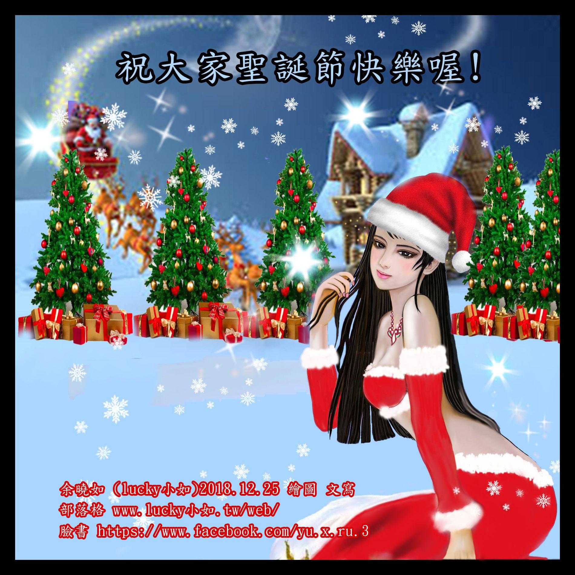 今天是聖誕節~雖然好忙喔! 但還是 很高興 畫個圖~ 祝大家聖誕節快樂喔! .