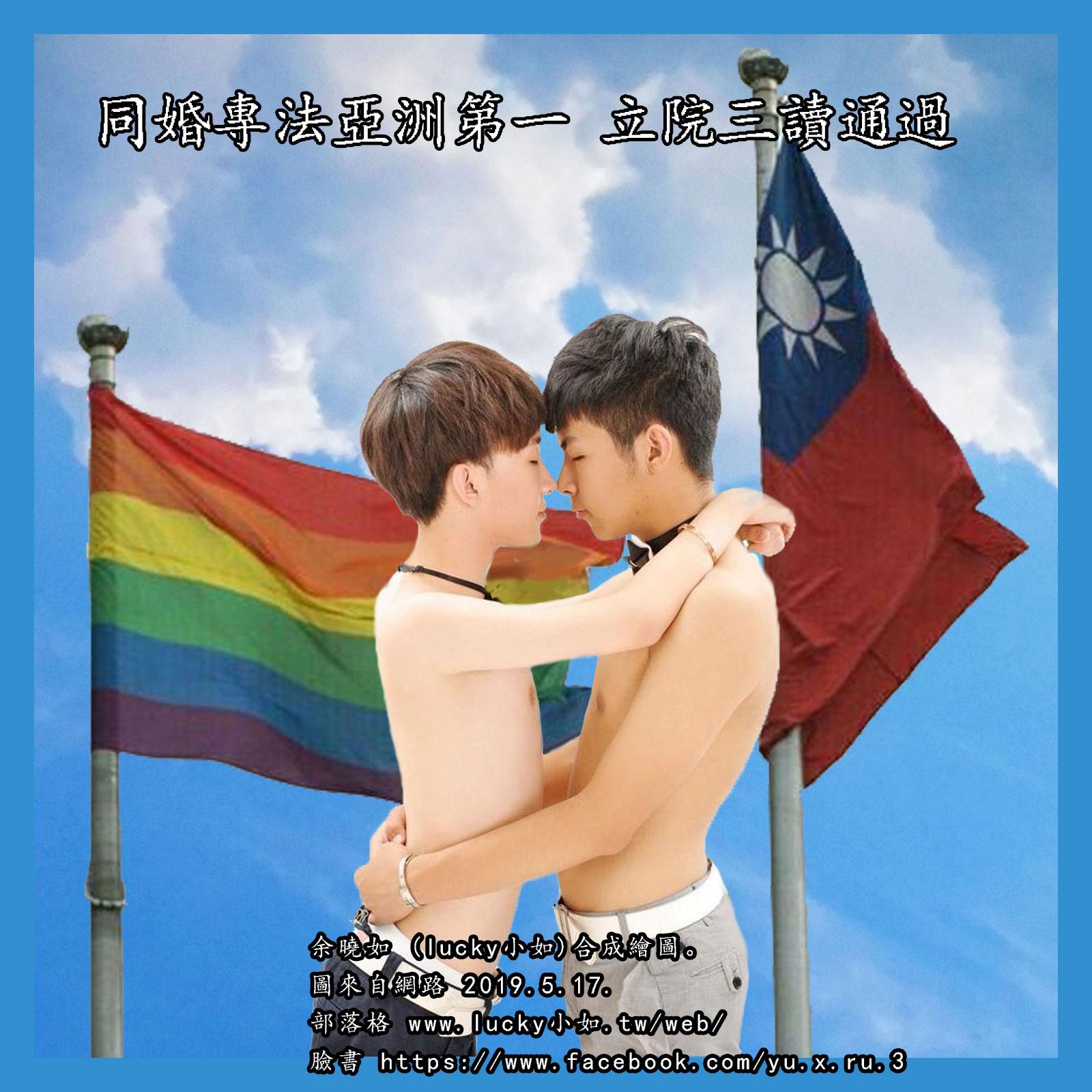 同婚專法亞洲第一 立院三讀通過