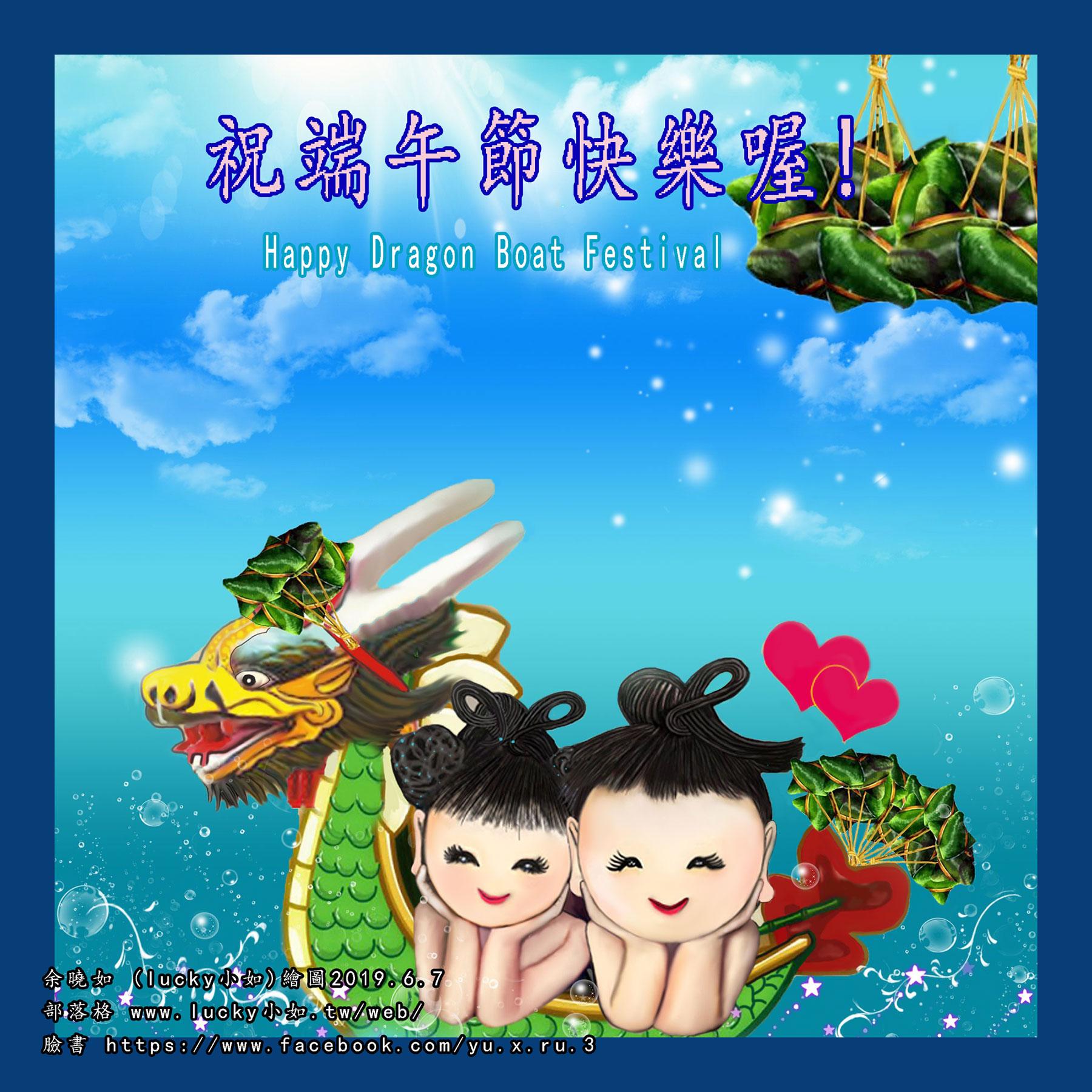恭祝大家 端午節快樂喔 ! Happy Dragon Boat Festival