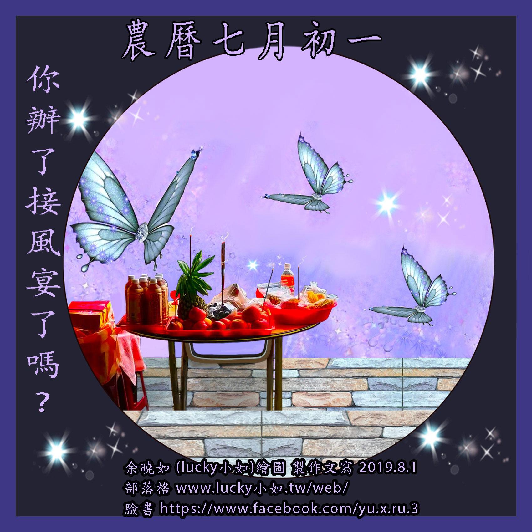 農曆 七月 鬼門開~ 初一 要特別 為好兄弟辦一場簡單樸素的「接風宴」