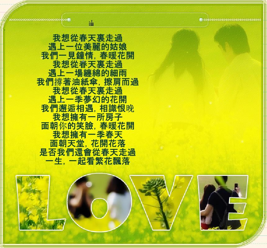 浪漫七篇文 ~ 同你們一起分享