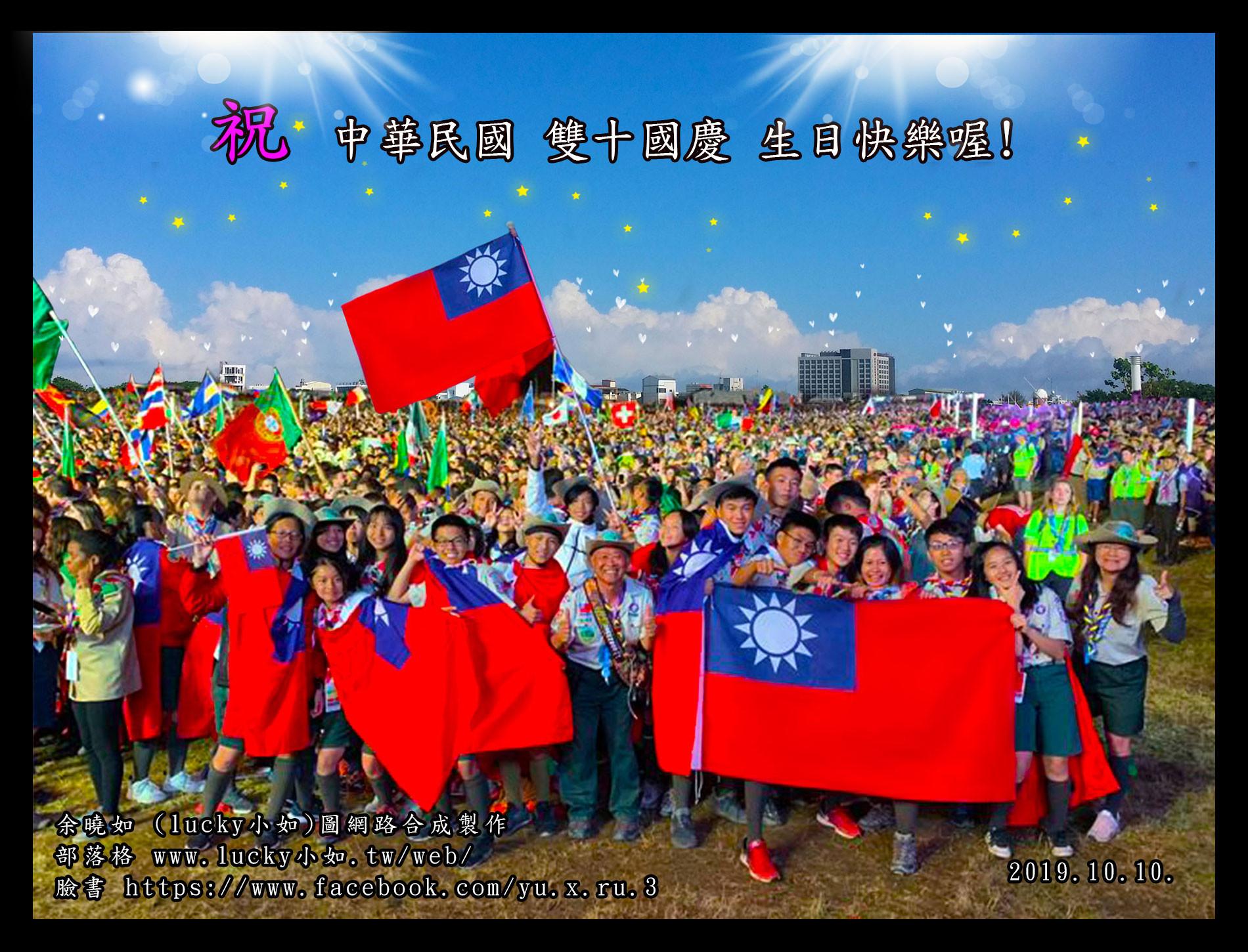 """祝 我 """" 中華民國 """" 雙十國慶生日快樂喔 !"""