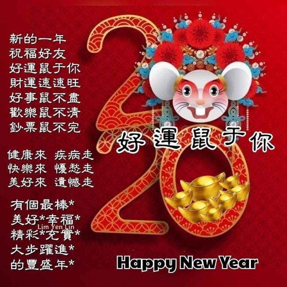 祝大家 2020年新年快樂喔!