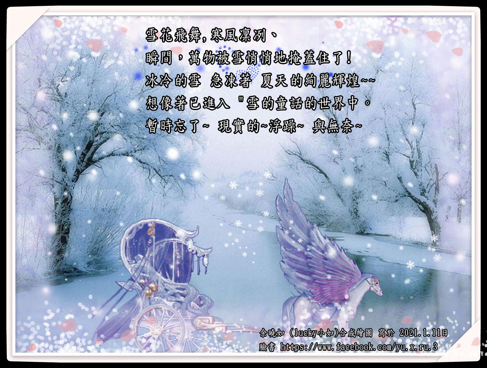"""想像著 已進入 """"雪的 童話的世界中。"""