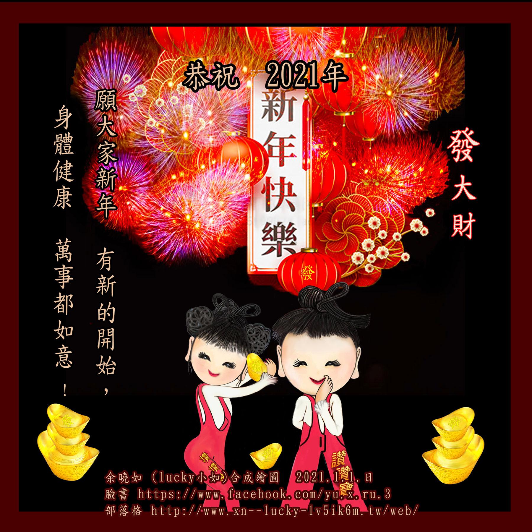 祝2021年 新年快樂喔!